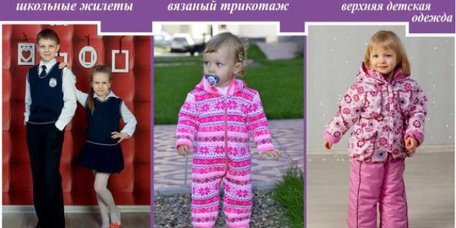Фабрика детской верхней одежды в новосибирске